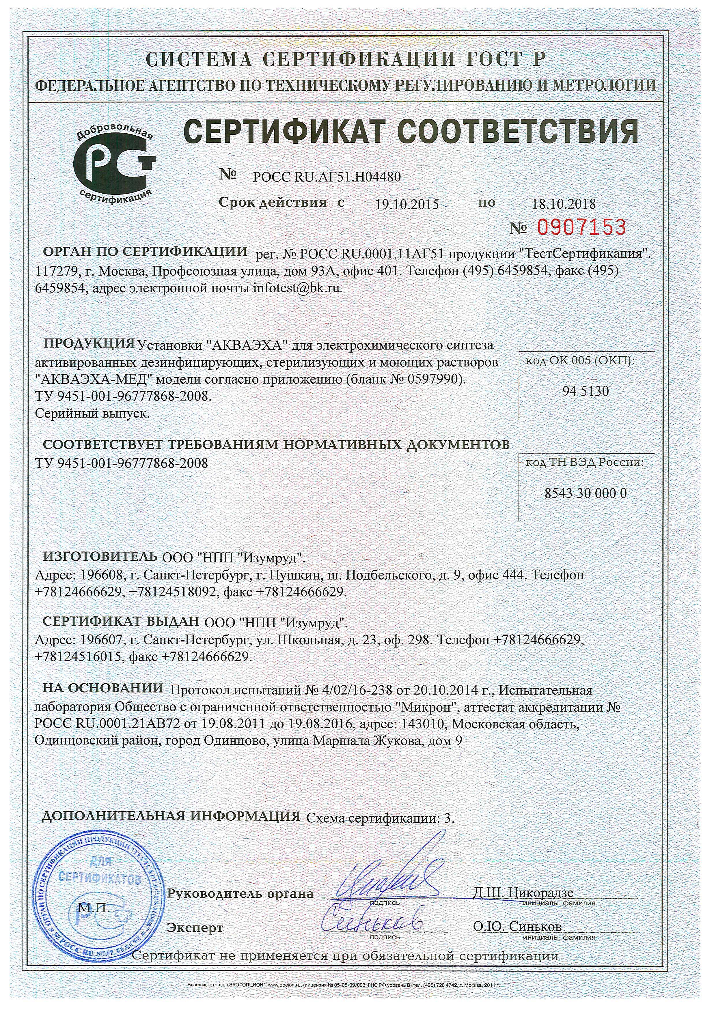 Сертификация, рейтинг квалиметрия стандартизация и сертификация в управлении качеством